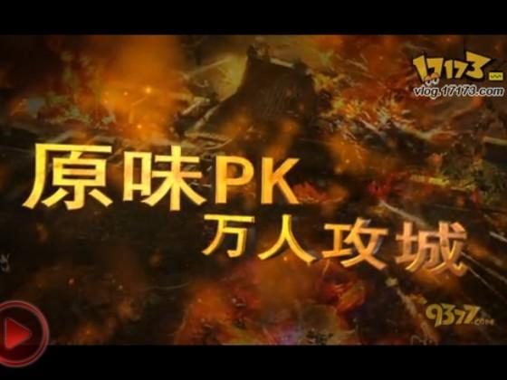 《烈焰》体验原味PK 万人攻城