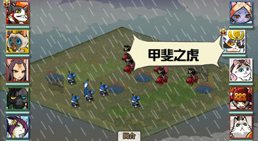 信喵之野望战斗画面