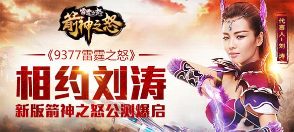 相约刘涛《雷霆之怒》新版箭神之怒公测爆启