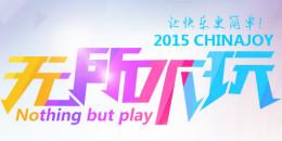 2015年ChinaJoy页游网专题报道