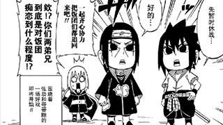 【动漫】宇智波最强兄弟鼬和佐助都喜欢吃饭团?
