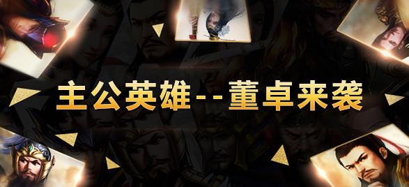 大皇帝全新版本——董卓来袭!