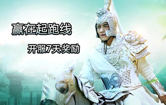 武神赵子龙开服7天奖励介绍